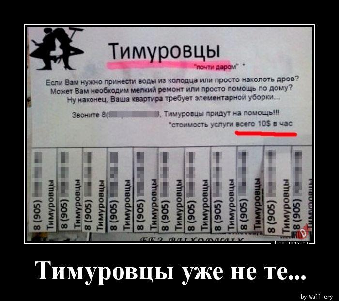 Тимуровцы уже не те...
