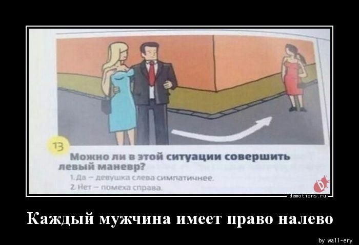 Каждый мужчина имеет право налево