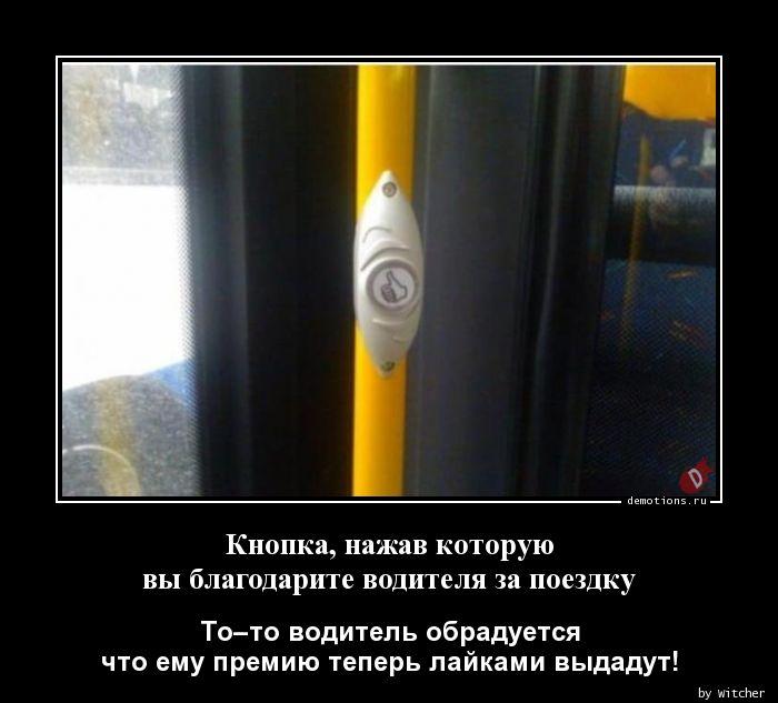 Кнопка, нажав которую  вы благодарите водителя за поездку