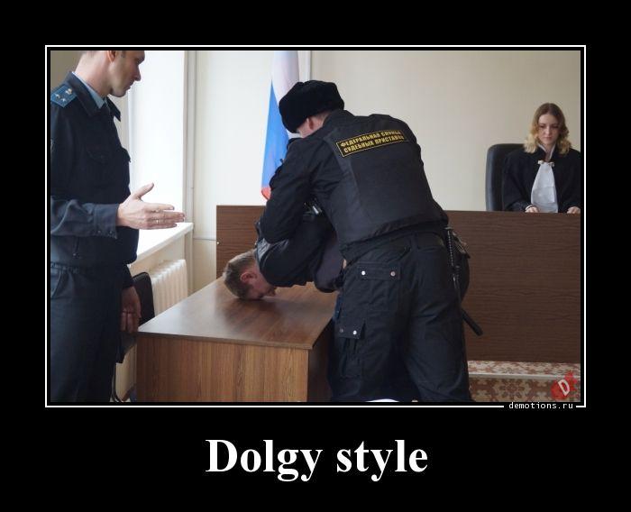 Dolgy style