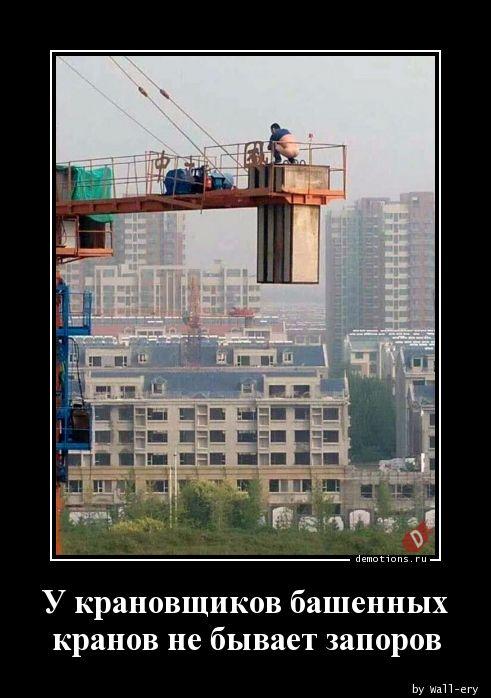 У крановщиков башенных кранов не бывает запоров