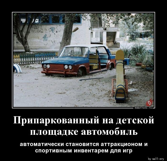 Припаркованный на детской площадке автомобиль