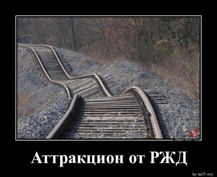 Аттракцион от РЖД