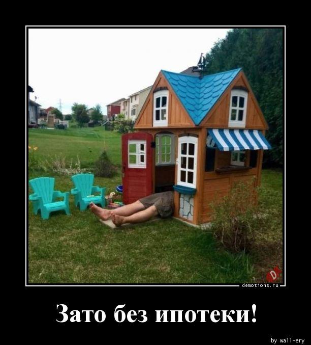 Зато без ипотеки!