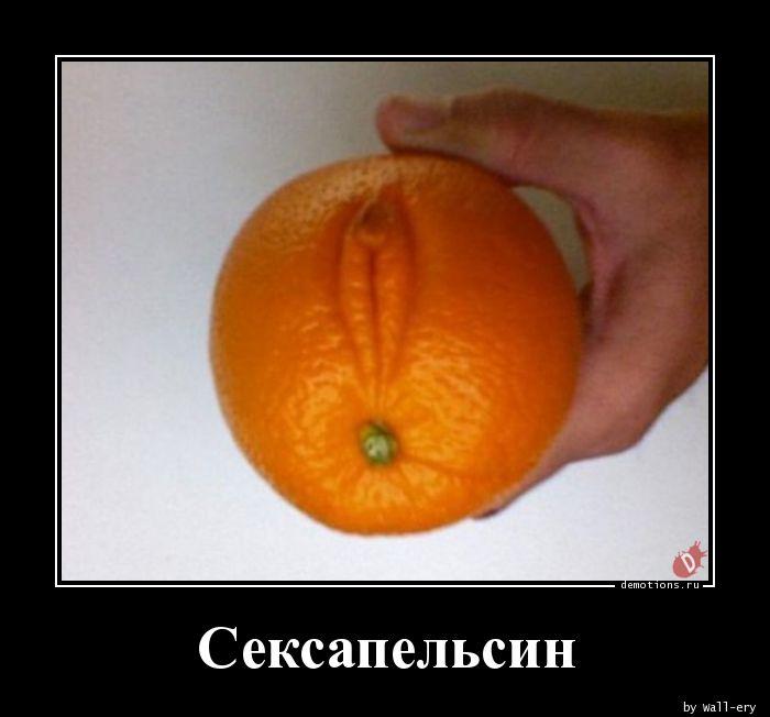 Сексапельсин
