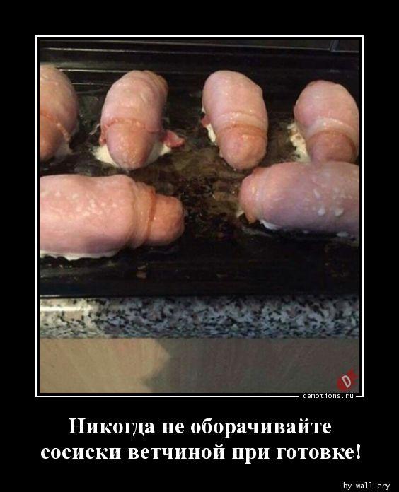 Никогда не оборачивайте сосиски ветчиной при готовке!