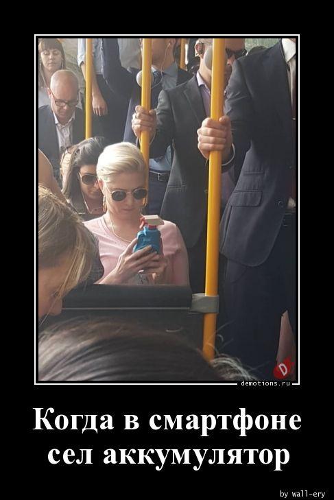 Когда в смартфоне сел аккумулятор