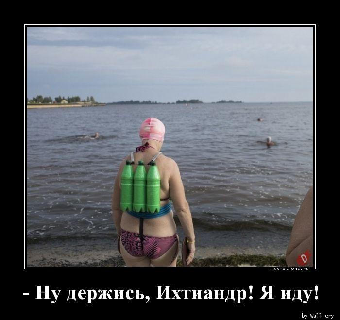 https://demotions.ru/uploads/posts/2018-10/1540489470_-Nu-derzhis-Ihtiandr_demotions.ru.jpg