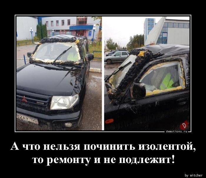 А что нельзя починить изолентой,  то ремонту и не подлежит!