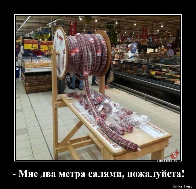 - Мне два метра салями, пожалуйста!