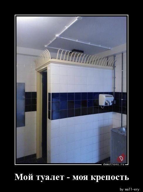 Мой туалет - моя крепость