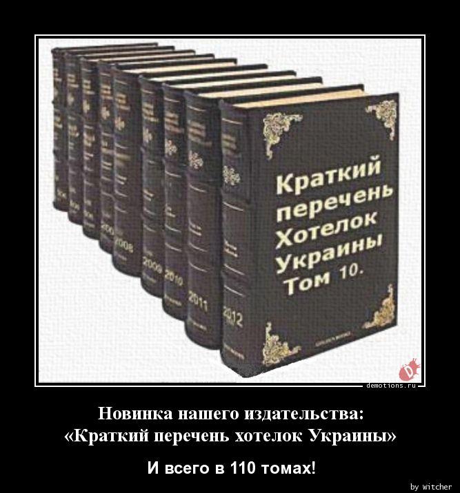 Новинка нашего издательства:«Краткий перечень хотелок Украины»