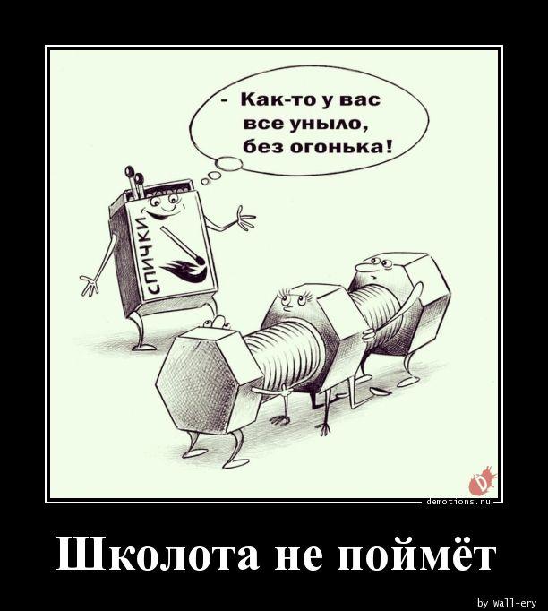 https://demotions.ru/uploads/posts/2018-10/1540621556_Shkolota-ne-poymet_demotions.ru.jpg