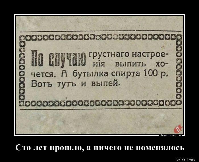 Сто лет прошло, а ничего не поменялось