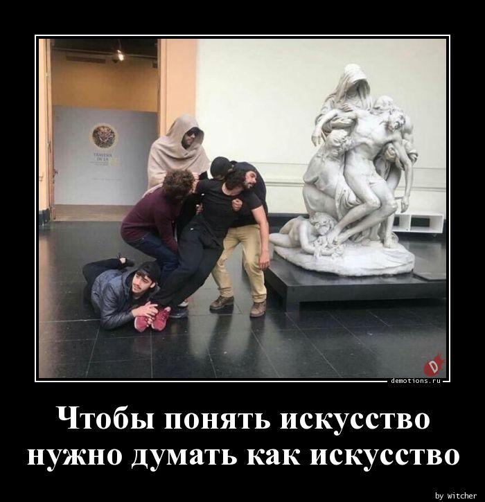 Чтобы понять искусство  нужно думать как искусство