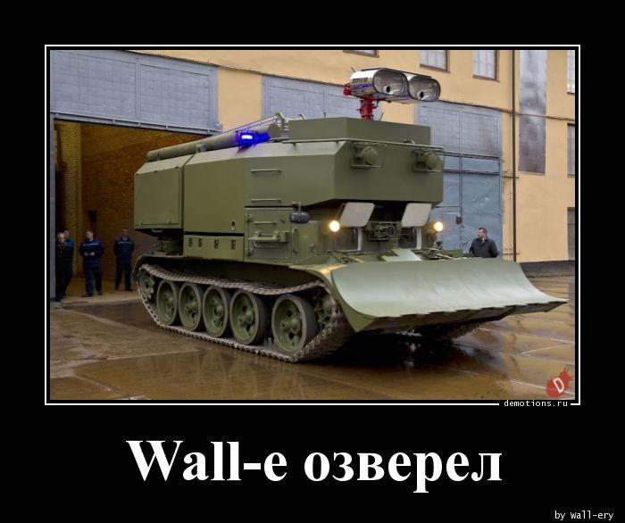 Wall-e озверел