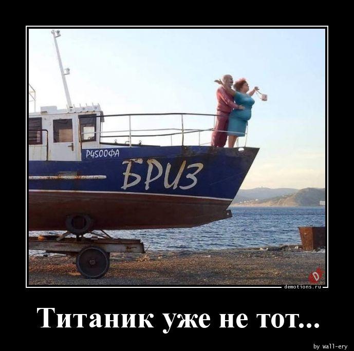 Титаник уже не тот...