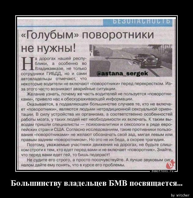 Большинству владельцев БМВ посвящается...