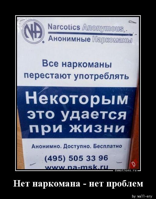 Нет наркомана - нет проблем