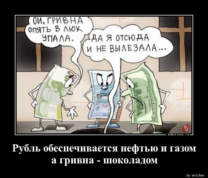 Рубль обеспечивается нефтью и газом а гривна - шоколадом