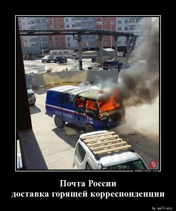 Почта России доставка горящей корреспонденции