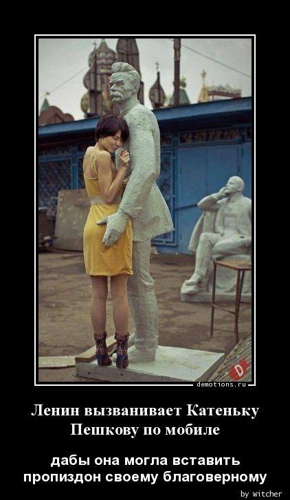 Ленин вызванивает Катеньку Пешкову по мобиле