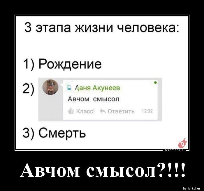 Авчом смысол?!!!