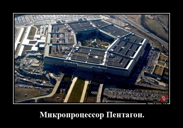Микропроцессор Пентагон.