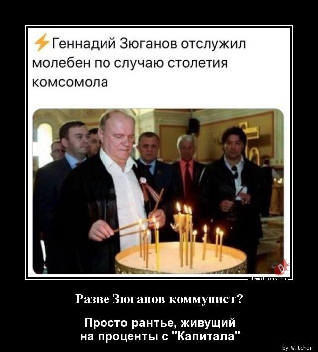 Разве Зюганов коммунист?