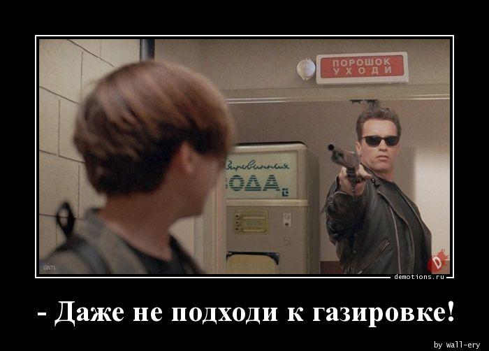 - Даже не подходи к газировке!