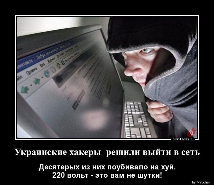Украинские хакеры  решили выйти в сеть