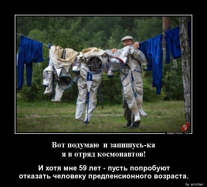Вот подумаю  и запишусь-ка  я в отряд космонавтов!