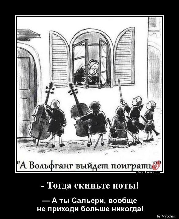 - Тогда скиньте ноты!