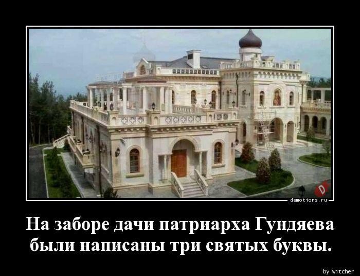 На заборе дачи патриарха Гундяева  были написаны три святых буквы.