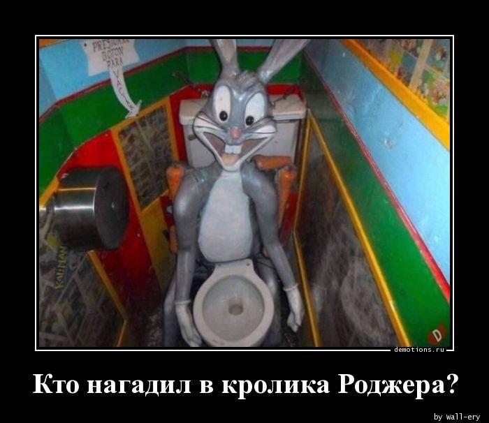 Кто нагадил в кролика Роджера?
