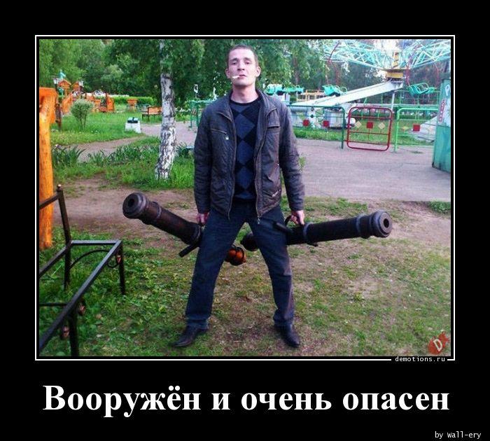 Вооружён и очень опасен
