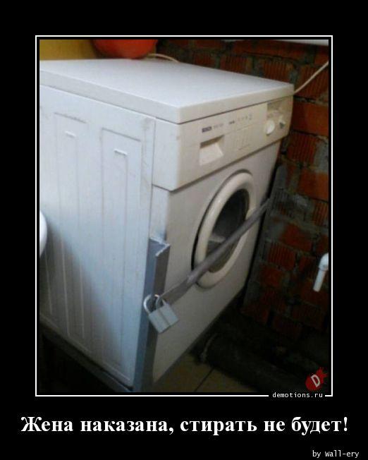 Жена наказана, стирать не будет!
