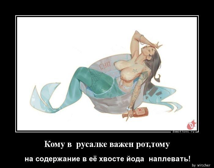 Кому в  русалке важен рот,тому