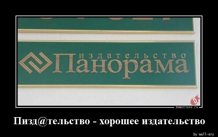 Пизд@тельство - хорошее издательство