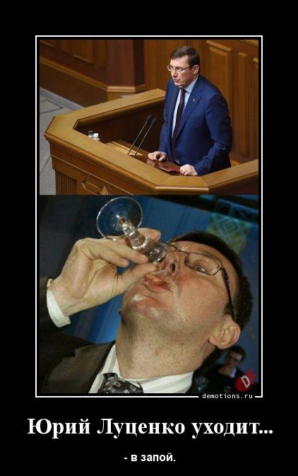 Юрий Луценко уходит...