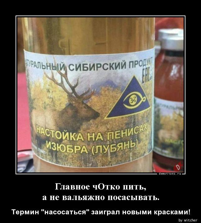 Главное чОтко пить,  а не вальяжно посасывать.