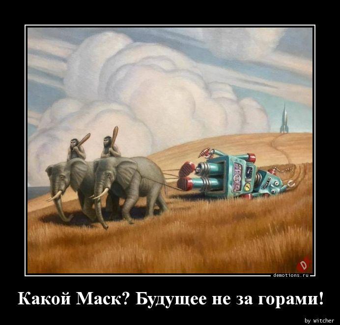 Какой Маск? Будущее не за горами!