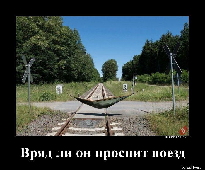 Вряд ли он проспит поезд