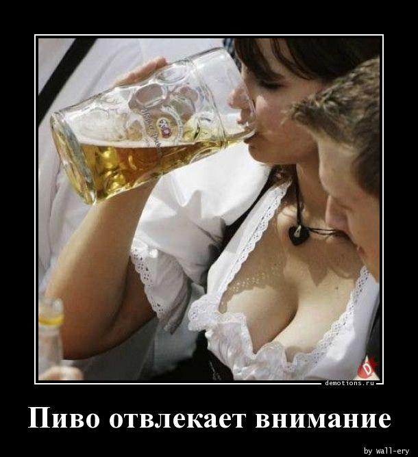 Пиво отвлекает внимание