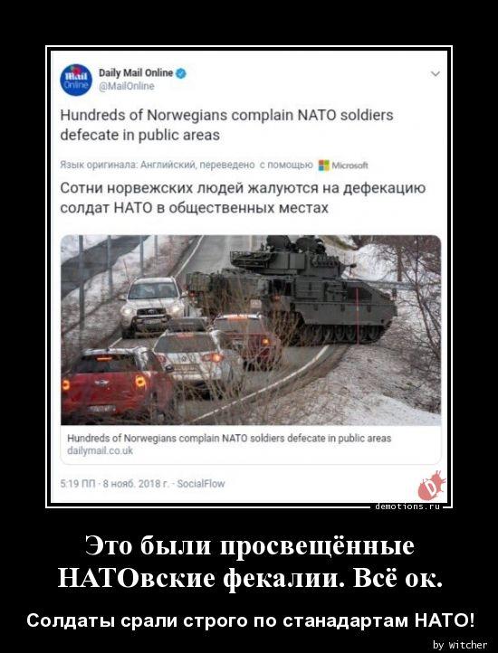 Это были просвещённые НАТОвские фекалии. Всё ок.