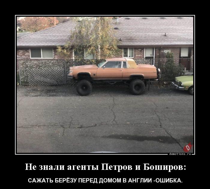 Не знали агенты Петров и Боширов: