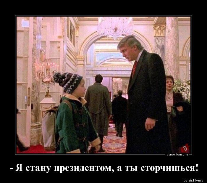 - Я стану президентом, а ты сторчишься!