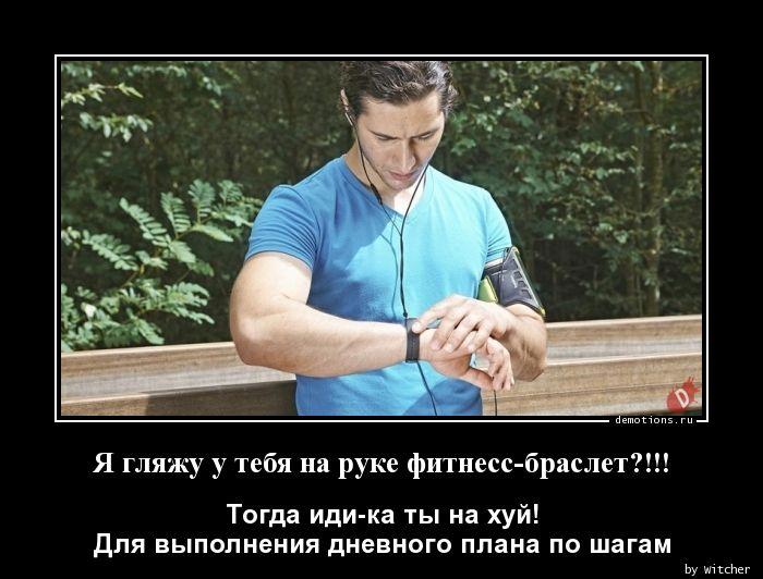 Я гляжу у тебя на руке фитнесс-браслет?!!!