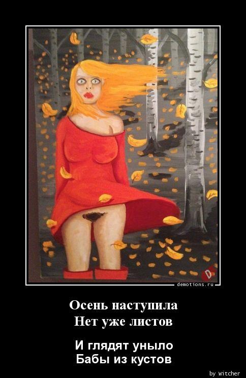 Осень наступилаНет уже листов