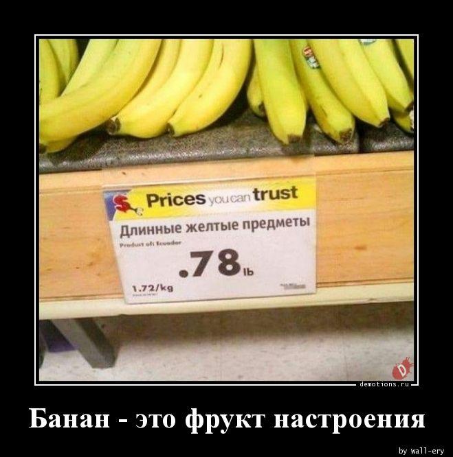 Банан - это фрукт настроения